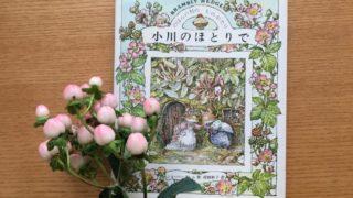 英国 児童書 のばらの村のものがたり