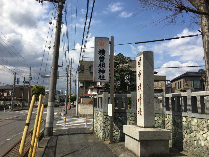 横曽根神社