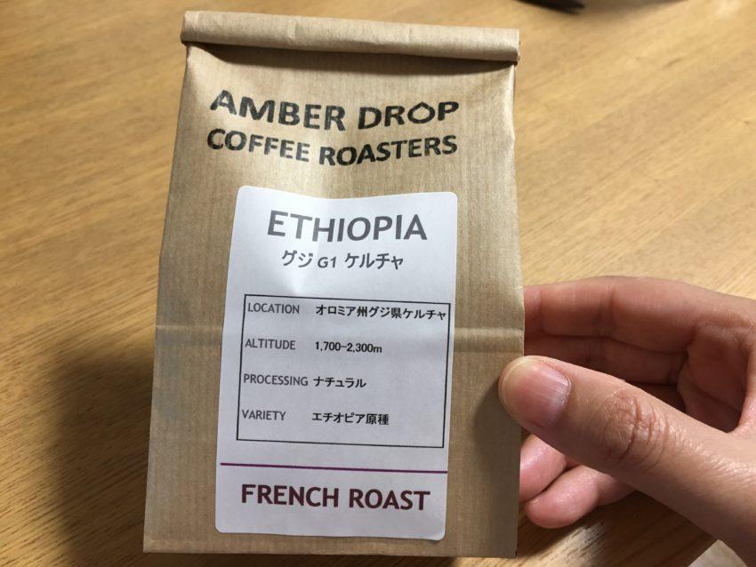 アンバードロップコーヒーロースターズ 川口 コーヒー豆