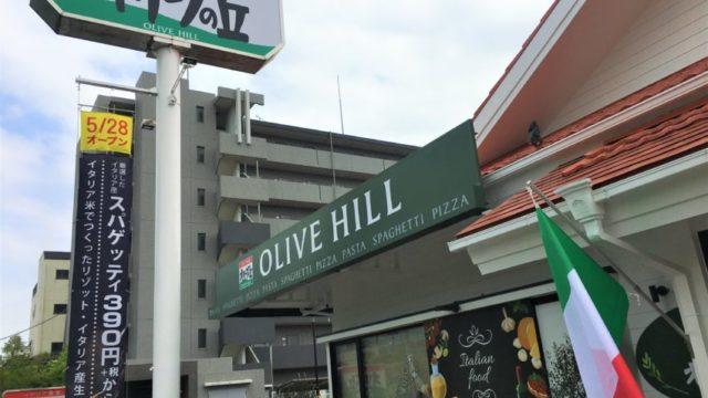 オリーブの丘 川口南町店