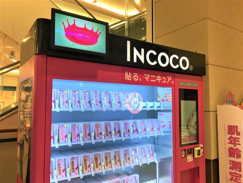 インココ 自動販売機 アリオ川口
