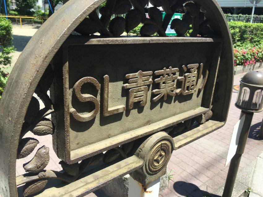 SL青葉通り 川口