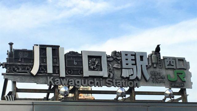 善光号 川口駅 駅名表示板