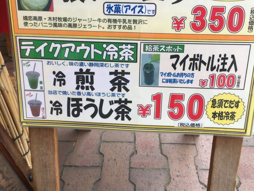 香楽園 川口 テイクアウト冷茶