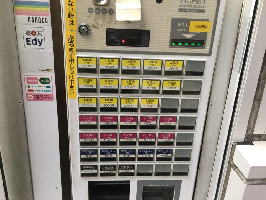 太郎焼 川口 券売機