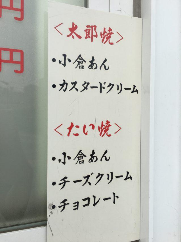太郎焼 川口 メニュー