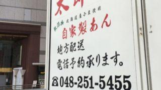 太郎焼 川口 外観