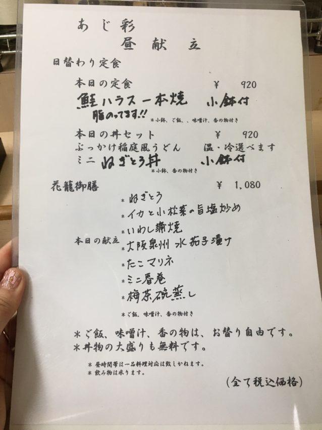 あじ彩 川口 メニュー