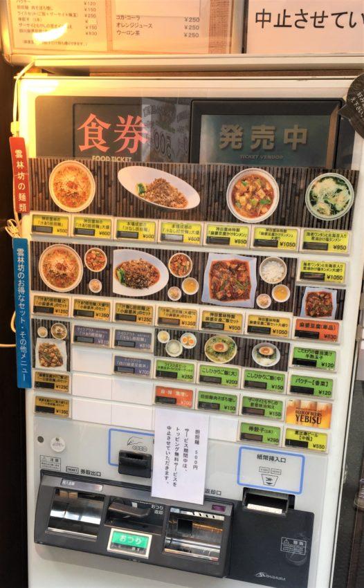 雲林坊 川口 食券販売機