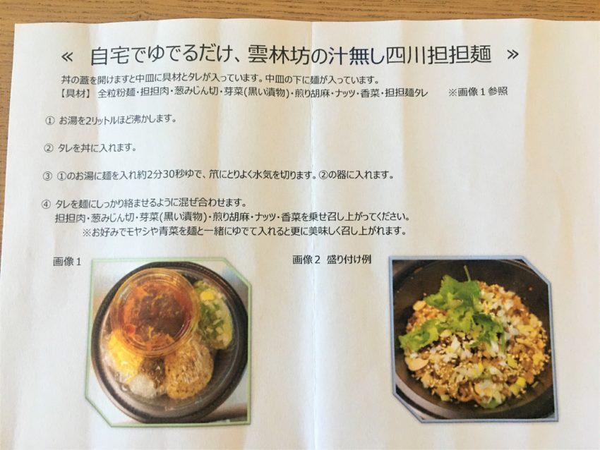 雲林坊 川口 汁なし担々麺 テイクアウト 作り方
