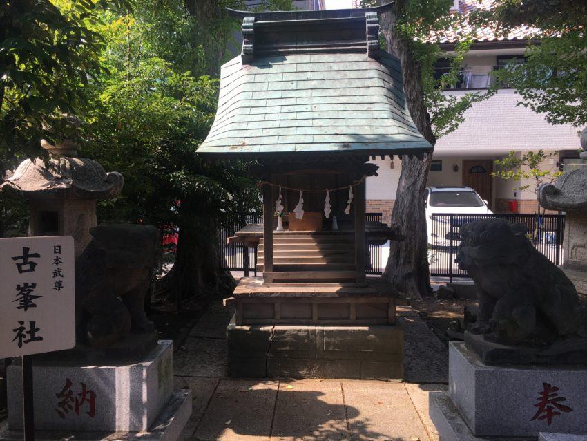 鳩ヶ谷氷川神社 古峯社