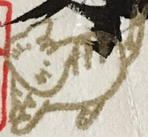 鳩ヶ谷氷川神社 御朱印