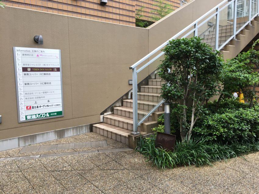 土禾 ヒジカ 川口 階段